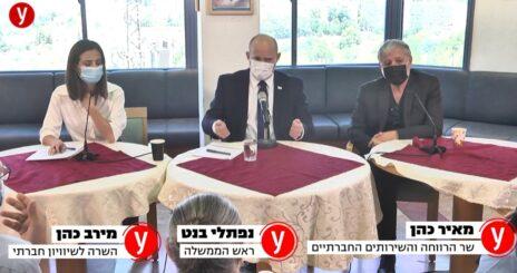 """צילום מסך מהשידור של ynet את מסיבת העיתונאים ללא עיתונאים של רה""""מ בנט ושרים"""