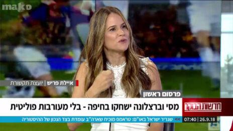 """איילת פריש מקדמת את ענייניה ב""""חדשות הבוקר עם ניב רסקין"""" בערוץ 12 (צילום מסך)"""