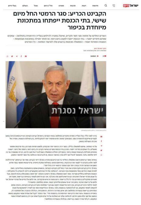 """אתר """"ישראל היום"""", 19.8.2021 (לחצו להגדלה)"""
