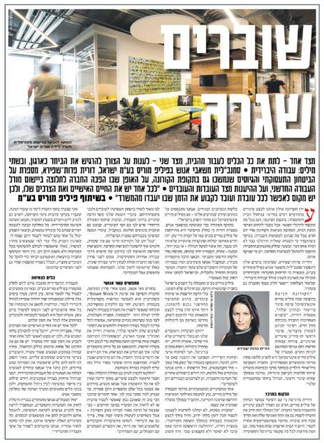 """הכתבה הפרסומית של פיליפ-מוריס, מתוך """"ישראל היום"""" (לחצו להגדלה)"""