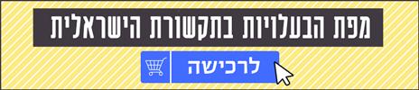 להזמנת עותק מודפס של מפת הבעלויות בתקשורת הישראלית - לחצו כאן