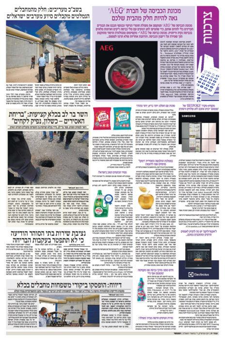 """מודעות וידיעות מעורבבות, דף לדוגמה מהעיתון החרדי """"המבשר"""""""