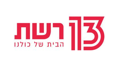 לוגו רשת 13