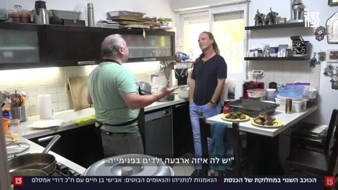 """אבישי בן-חיים מראיין את ח""""כ דוד אמסלם במטבח ביתו, חדשות 13, אוגוסט 2021 (צילום מסך)"""