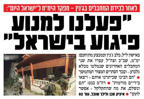 """""""ישראל היום"""", כותרת ראשית, 20.9.2021"""