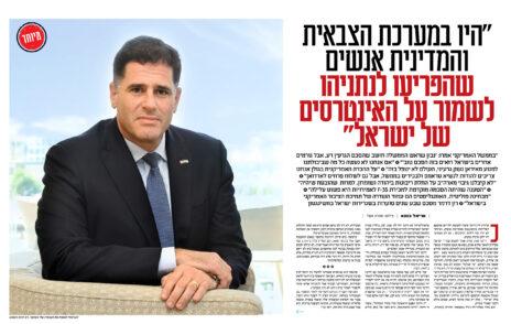 """רון דרמר, שגריר ישראל בוושינגטון לשעבר, בכפולה הפותחת של הראיון עמו ב""""ישראל היום"""""""