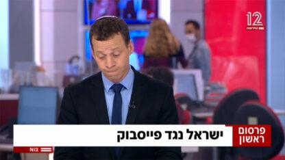 עמית סגל פותח את מהדורת חדשות 12 בידיעה (לא) מרעישה, 10.10.21 (צילום מסך)