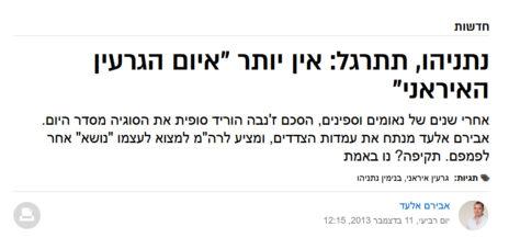 """כותרות טורו של אבירם אלעד ב""""וואלה"""" (צילום מסך)"""