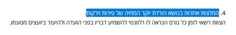 ניצן כהן באתר אייס (לחצו להגדלה)
