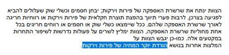 מירב ארד באתר News1 (לחצו להגדלה)
