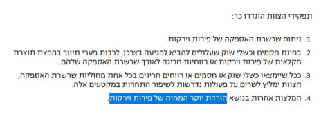 גד ליאור באתר ynet (לחצו להגדלה)