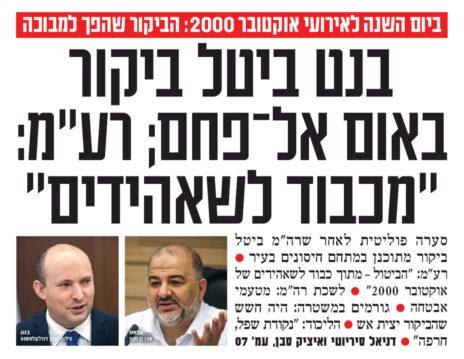 """""""ישראל היום"""", כותרת ראשית, 1.10.2021"""