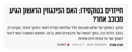 """הכותרת באתר """"מעריב"""", 18.9.2021"""