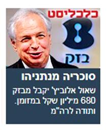 ההפניה בדף הבית של ynet (צילום מסך)
