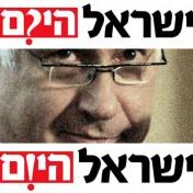 ישראל היום – הון-חינמון-שלטון